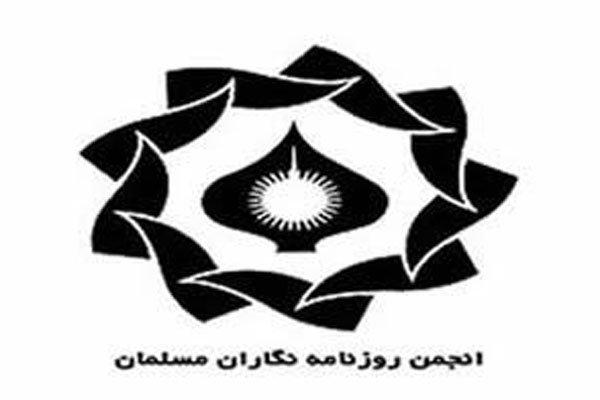 درخواست انجمن روزنامهنگاران مسلمان از وزارت خارجه و رسانهها
