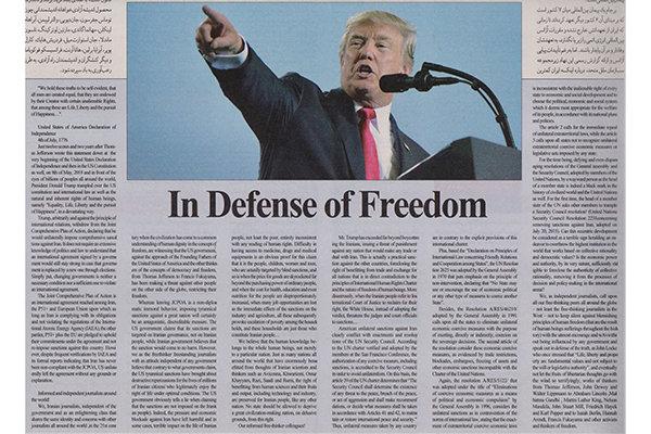 یک متن ضدآمریکایی؛ سرمقاله مشترک برخی از روزنامههای ایرانی