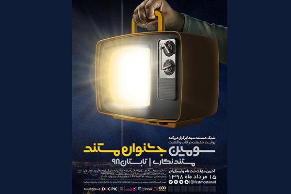 فراخوان مسابقه مستندنگاری در جشنواره مستند