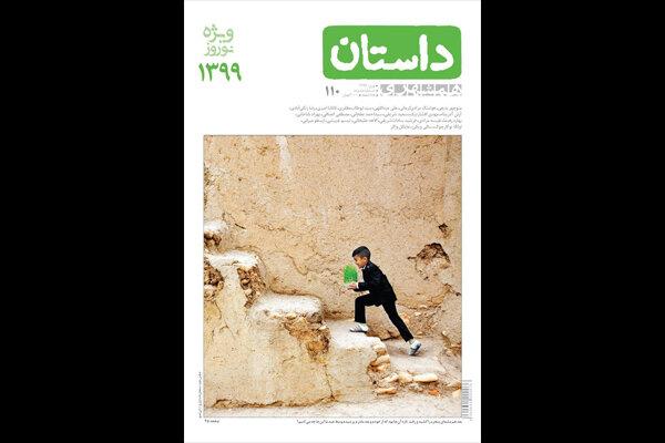 شماره ۱۱۰ «همشهری داستان» منتشر شد/مرادیکرمانی دیگر نمینویسد