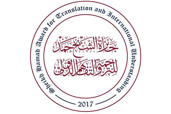 جایزه ترجمه و درک بین المللی شیخ حماد قطر فراخوان داد