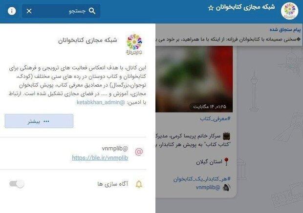 راهاندازی شبکه مجازی کتابخوانان در پیامرسان های داخلی